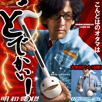 """It's too big! Otamatone ★ """"Maywa Denki otamatone DX (white)' [line-out with (オタマトーンデラックス and Otamatone deluxe) produce sound in guitar amplifiers, etc."""