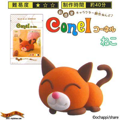 Cornell cat