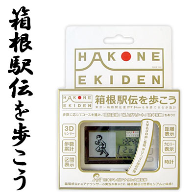 [reservation: Let's walk the ]◆ Tokyo-Hakone collegiate ekiden for approximately around several business days! ! Pedometer (white)