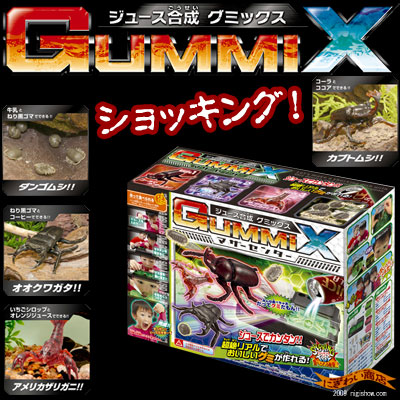 Food King (shocking) TOY! Juice synthesis gmx (Gummix) mother Center