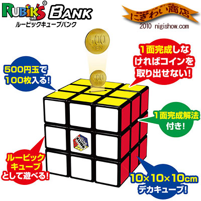 [Discontinued] very inconvenient! Not complete and does not eject money piggy bank puzzle type! Rubik's cube (Rubik's Cube Bank)
