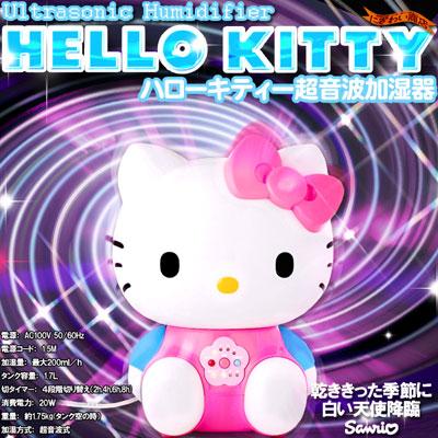 New HELLO KITTY cute ultrasonic humidifier ♪ Hello Kitty ultrasonic humidifier (EAK-2050KT-P)
