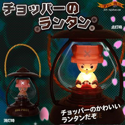 Lantern [discontinued] one piece/chopper (chopper lantern)