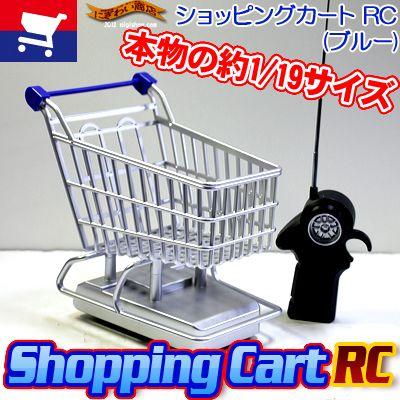 주부 전용 爆 走 머신 『 장바구니 RC (블루) 』