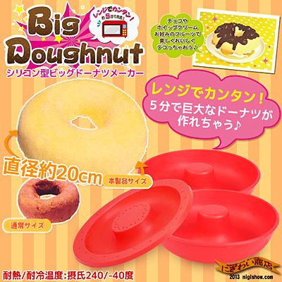 "Extra large! Silicone molds make a microwaveable honkin' big donut ""big donut maker'"