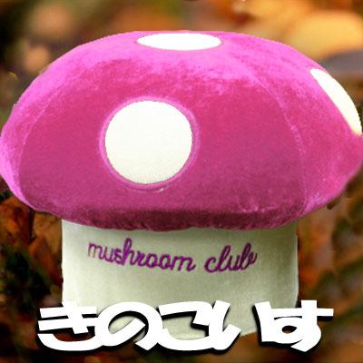Gaits Are Sitting On The Floor U0027flatu0027 ♪ Kinoko Mushroom Chair BIG (Pink) ☆  When The Small Chair