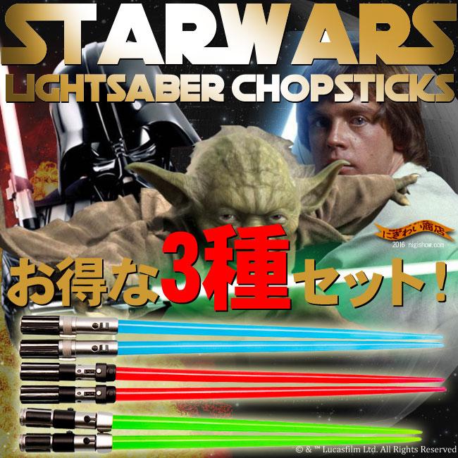[Set 3] Star Wars lightsaber chopsticks set of 3 set!