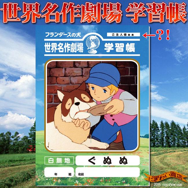 keitaistrap world masterpiece theater notebook dog ぐぬぬ of