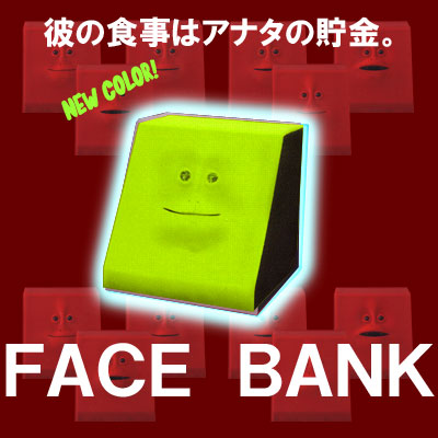 His money is a staple food kimono series savings box face Bank... Gimme a dime (color ★ glossy yellow-green) [reservations: few days]