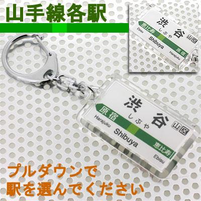 山手线慢车全国车站名钥匙圈☆