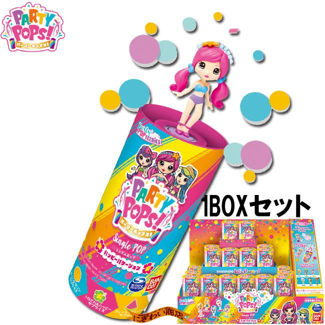 【18個セット】 Party Pops / パーリーポップス シングルポップ ハッピーバケーション