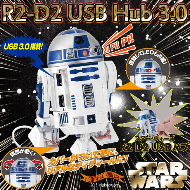 3.0 的星球大战星球大战 r2-d2 USB 集线器 4 端口星球大战