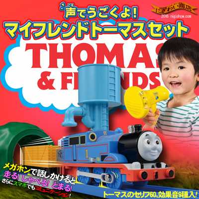 Work in Thomas the Tank Engine voice