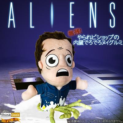 Two sets that Thinkgeek ★ good friends ★ alien & bishop stuffed toy is advantageous!