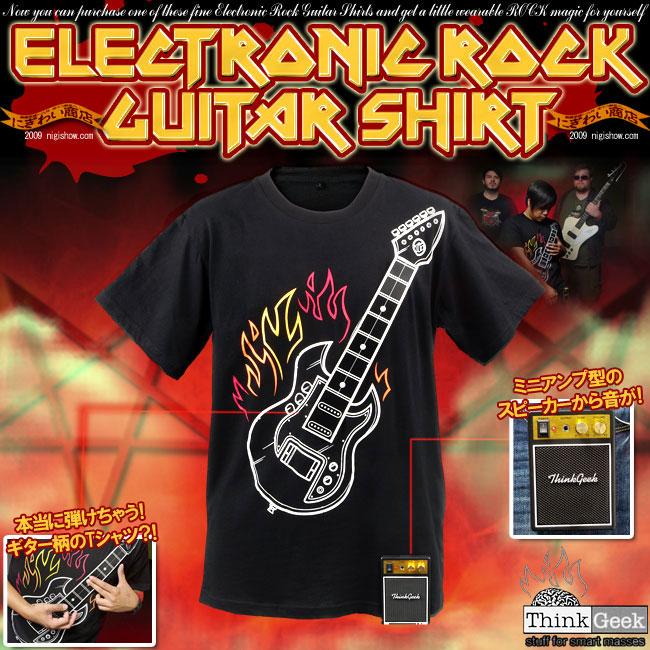 電子搖滾吉他 t 恤出去一把電吉他 t 恤