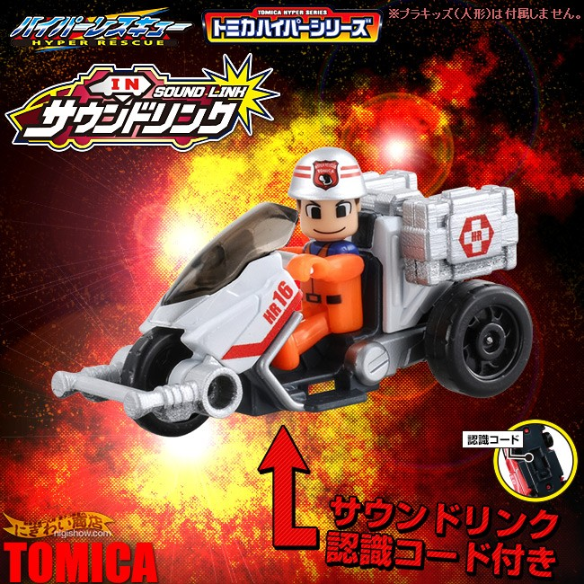 Hr16 Series: Keitaistrap: [Book: Around The End Of October: Tomica Neo