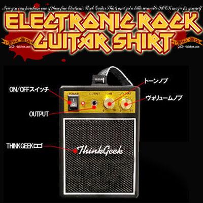 Electronic Rock Guitar Shirt goes out an electric guitar t-shirt