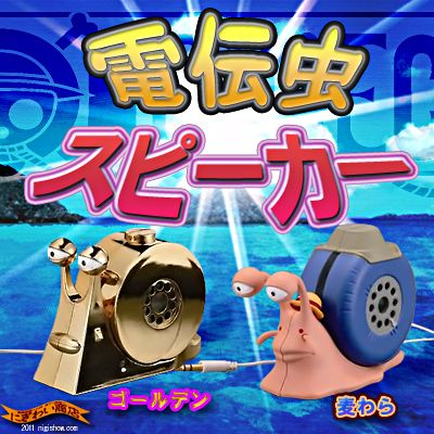 One piece manga he is a audio speakers, introducing speakers ONE PIECE transponder snail ★