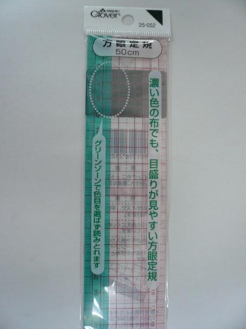 Clover grid ruler 50 cm 25-052
