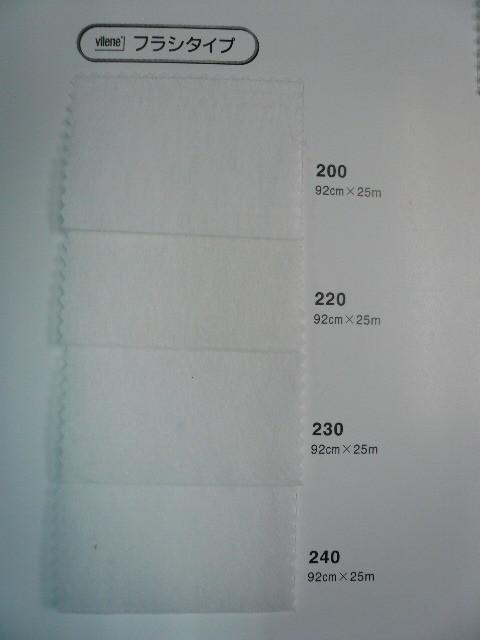 クラフト芯地 バイリーン vilene フラシタイプ 非接着タイプ のりなし 240 92cm幅X25m 1反単価