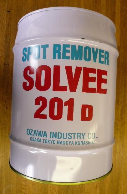 オザワ工業(株) ソルビー液 201D  16kg  シミ抜き剤