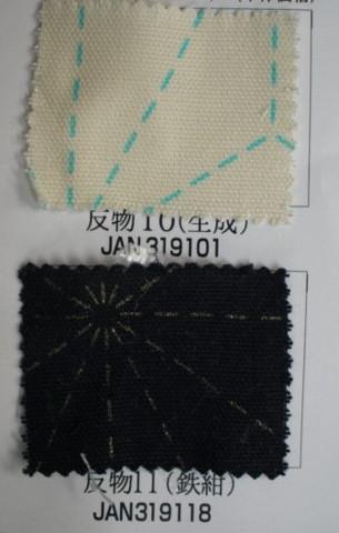 オリムパス 刺し子布 プリント 八面パネル柄 1反 綿100% 日本製 110cm幅X9パネル 4.86m