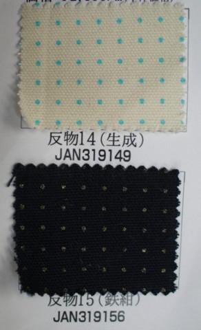 オリムパス 刺し子布 プリント ドット柄 1反 110cm幅X5m 綿100% 日本製