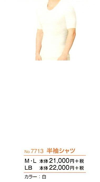 メディマ Medima フェーム メンズ 半袖シャツ 7713 LB