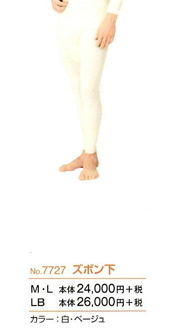 メディマ Medima フェーム メンズ ズボン下 7727 LB