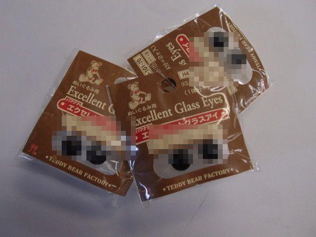 専門店 ハマナカ 正規品送料無料 エクセレントグラスアイ アンティーク 3袋 H430-105 9mm-10mm