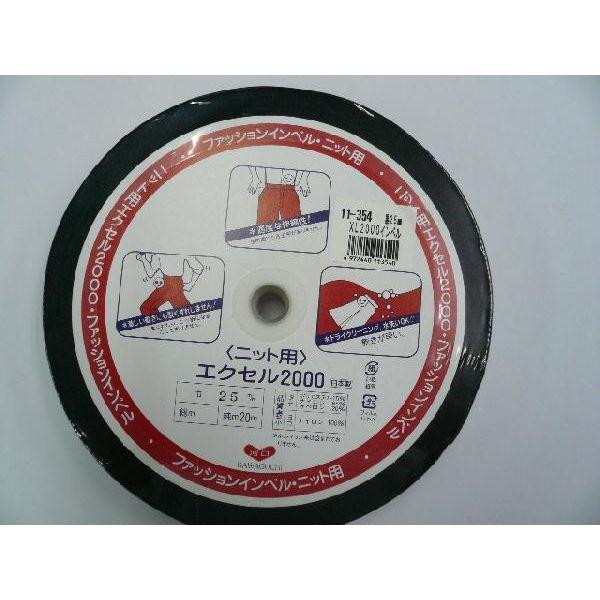 インベルゴム エクセル2000 半額 メーカー直売 25mm 20m 黒 1巻