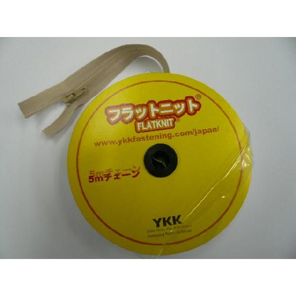 YKKファスナー 25FK 5mチェーン【その4】