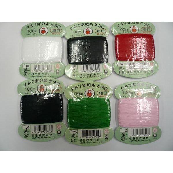 綿100% 日本限定 長さ:100m 全46色色:白 セール特別価格 生成 黒 赤 1~16番 100m ダルマ糸 30番手 その1 家庭糸 細口