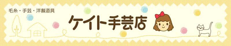 ケイト手芸店:毛糸・手芸・洋裁道具の専門店です。