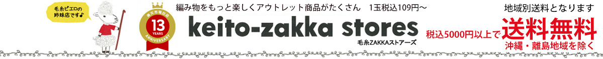 毛糸ZAKKAストアーズ:毛糸のアウトレット パックアイテムを多数販売♪♪
