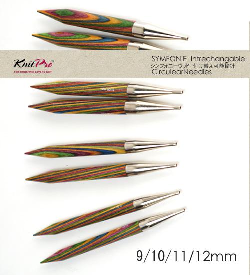 シンフォニーウッド 付替可能輪針【9・10・11・12ミリ】ZKPSW-3/ZAKKA/Knit Pro(ニットプロ)