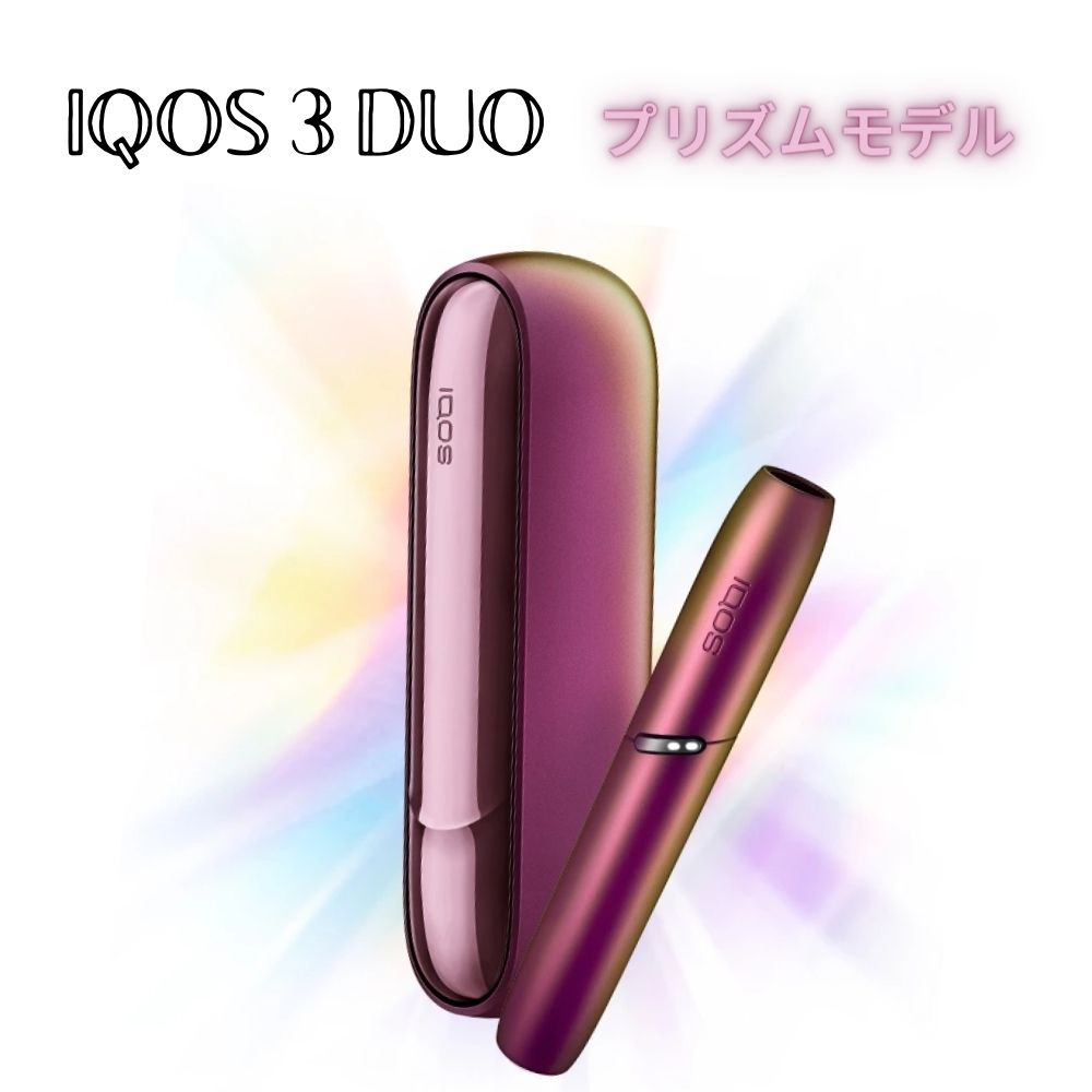 IQOS アイコス 3 DUO キット 流行 プリズムモデル ラッピング無料 補償無し 限定色 予約 登録済品 新品 2021年 未開封