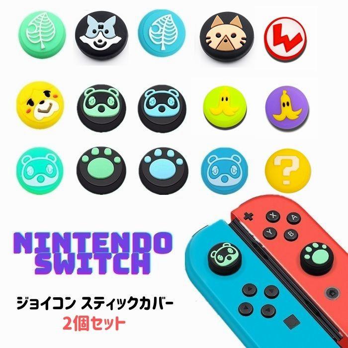 Nintendo Switchスティックカバー Switch スイッチ カバー 2個セット 4個入りボタン保護 外れにくい 半額 スティックカバー 送料無料でお届けします 滑り止め Joy-Con 可愛い人気