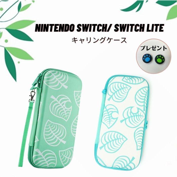 全国送料無料 Nintendo Switch ケース スイッチ Lite 時間指定不可 ストラップ付き 撥水 軽量 コンパクト メイルオーダー 軽い 両面色違い仕様 キャリングケース 衝撃吸収 8枚 ベルト固定 最大収納 耐衝撃 プレゼント 耐水性 カード10枚