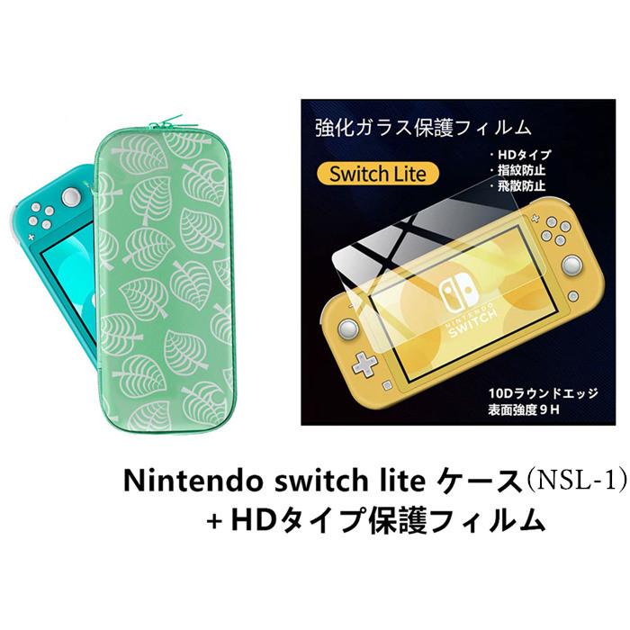 お得なセット 選択 Nintendo Switch Lite 二種類 保護ケース SWITCH LITE 価格 HDタイプ カード10枚収納スイッチライト追跡機能付きのレターパックプラスで送料無料 飛散防止 時間指定不可 指紋防止 専用液晶画面保護フィルム