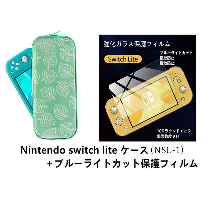 お得なセット Nintendo Switch Lite 二種類 保護ケース SWITCH LITE 飛散防止カード10枚収納 おしゃれ ブルーライトカットタイプ 追跡機能付きのレターパックプラスで送料無料 指紋防止 時間指定不可 直送商品 専用液晶画面保護フィルム