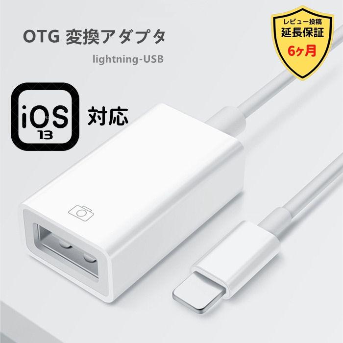 OTG変換アダプタ ついに入荷 OTG iphone USB 期間限定特価品 変換アダプタ otgアダプタ ipad otgアダプター 変換プラグ 白 ホワイト カメラ MIDIキーボード 変換コネクター OTG写真 USBフラッシュ 双方向伝送 マイク IOS13以降に対応 マウス DAC ビデオデータ