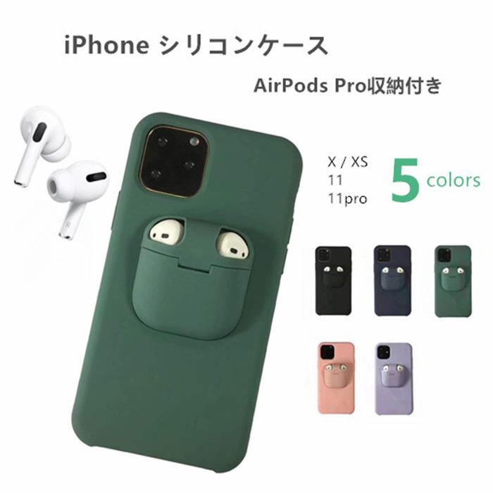 iPhoneケース AirPods pro 収納付き エアーポッズケース一体型 シリコンケース おしゃれ Pro 超歓迎された XS iPhone11 iPhoneX ケース 11 5色 売却