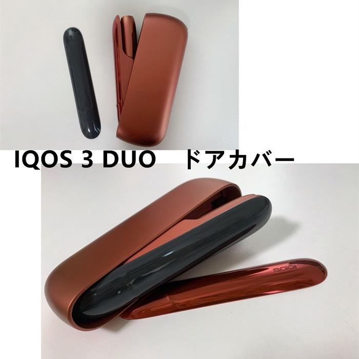 いま話題の電子タバコ IQOS3 アイコス に パステルカラードアカバーが登場 iQOS アイコス3 受注生産品 3 ドアカバー ブラック 登場 カスタムカラー 値引き