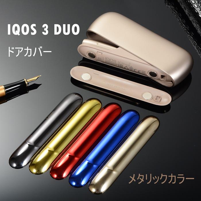 いま話題の電子タバコ お買い得品 IQOS3 アイコス に 新作 大人気 メタリックドアカバーが登場 IQOS 3 ドアカバー おしゃれ 全4色 ケース メタリック レディース カスタム メンズ かっこいい