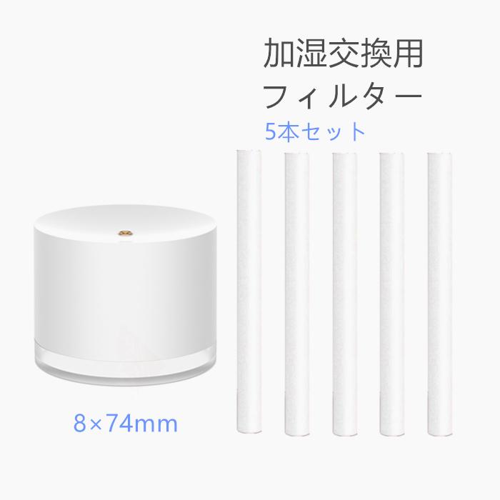 加湿器フィルター 交換用 売却 5本セット 綿棒 卓上 USB 交換 超音波式 給水芯棒 コットンフィルター 受賞店 芯 弊店780mlの加湿器専用
