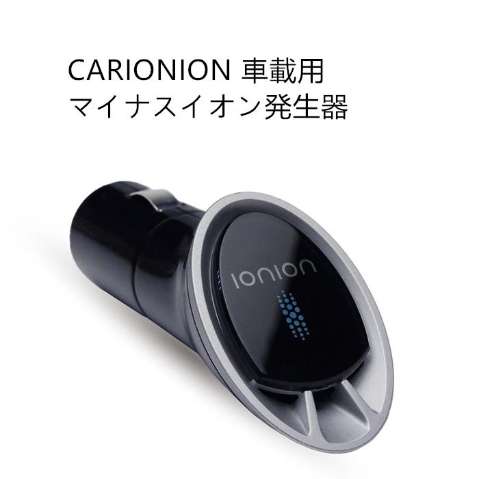 空気清浄機 激安格安割引情報満載 マイナスイオン発生器 CARIONION 車載用 車載用マイナスイオン発生器 流行のアイテム 日本製 車用品 在庫処分
