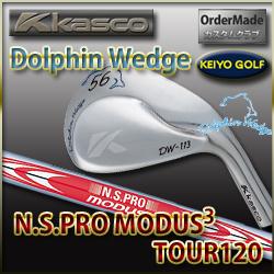 キャスコ Dolphin WEDGE(ドルフィンウェッジ) / N.S.PRO MODUS3 TOUR120 ウェッジ【Made In Japan】fs04gm