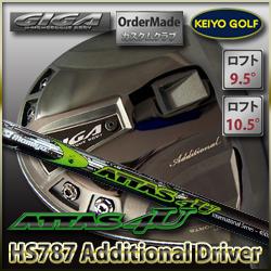イオンスポーツ GIGA(ギガ) HS787アディショナルドライバー × ATTAS 4U カスタムドライバー