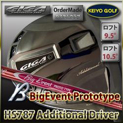イオンスポーツ GIGA(ギガ) HS787アディショナルドライバー × BigEvent ProtoType カスタムドライバー